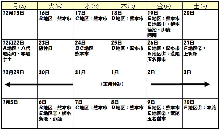 熊本年末カレンダー