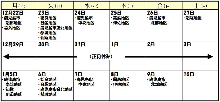 鹿児島年末カレンダー