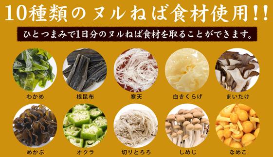 ヌルねばの具に使われている食材
